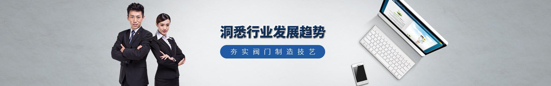 花山阀门新闻资讯