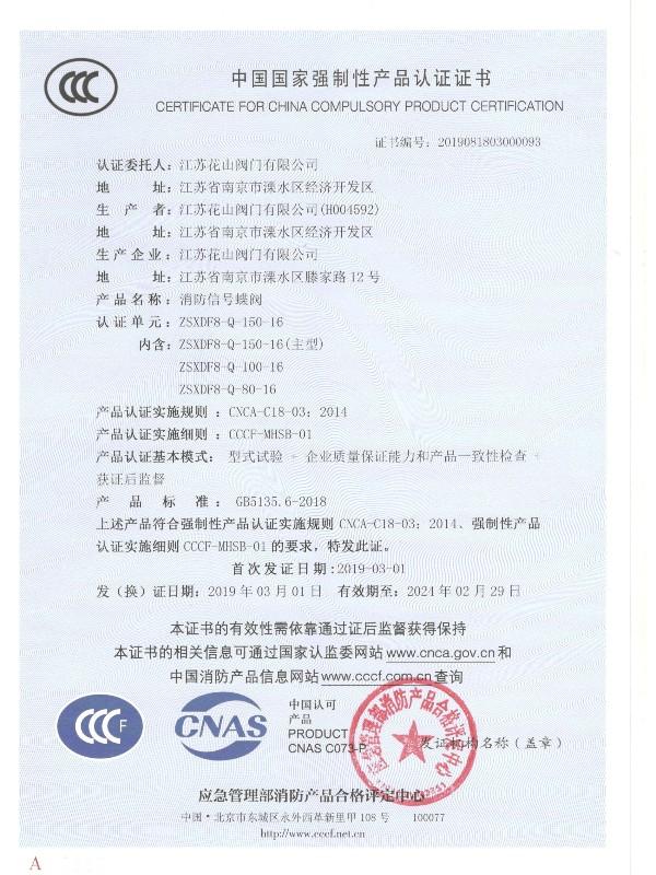 2019年消防信号蝶阀3C认证证书