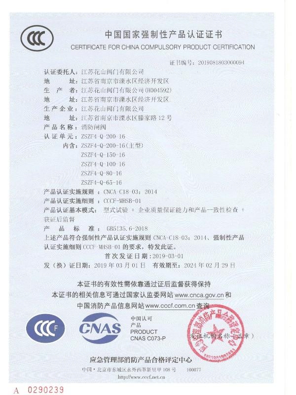 2019年消防闸阀3C认证证书