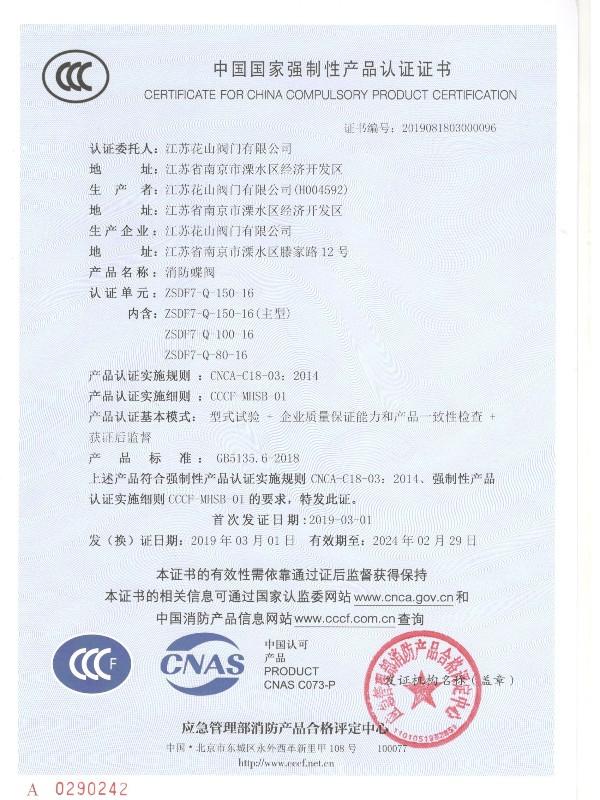 2019年消防蝶阀3C认证证书