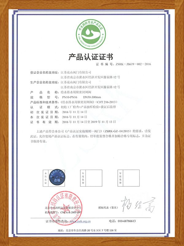 软阀认证证书
