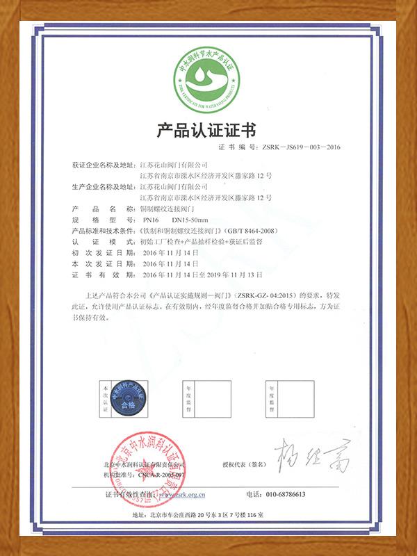 铜阀认证证书
