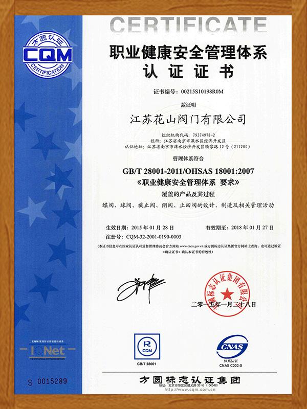 花山职业健康管理认证证书