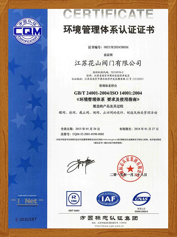 花山环境管理认证证书