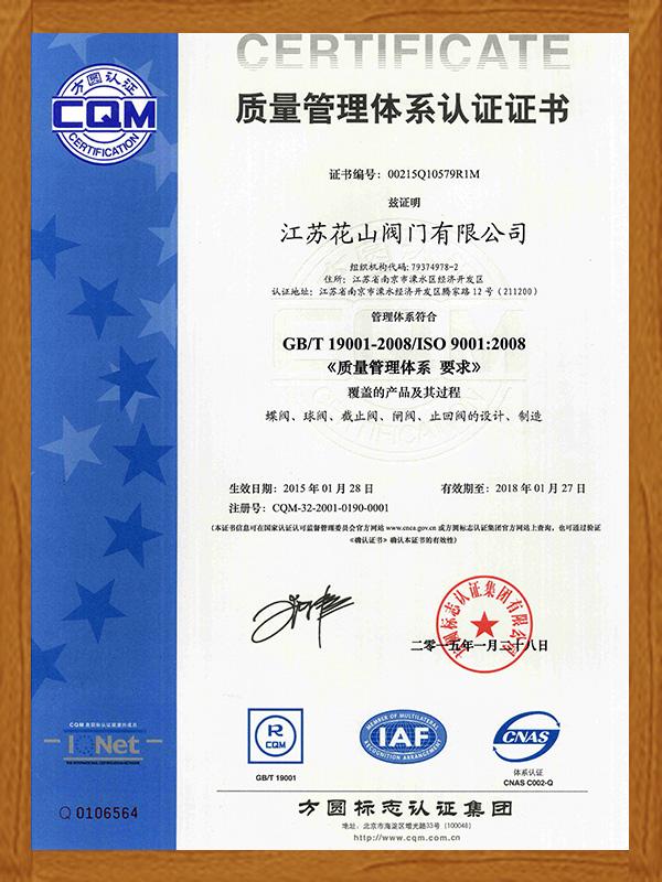 花山质量管理认证证书