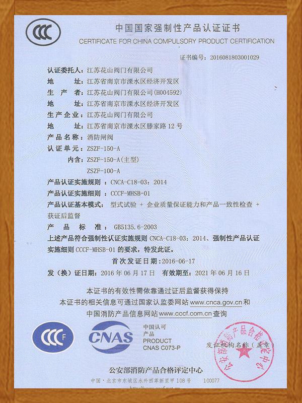 消防闸阀CCC认证证书